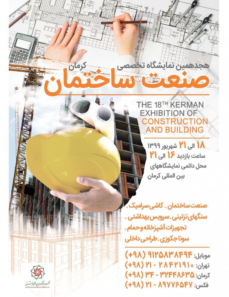نمایشگاه ساختمان و صنایع وابسته؛کرمان - شهریور 99