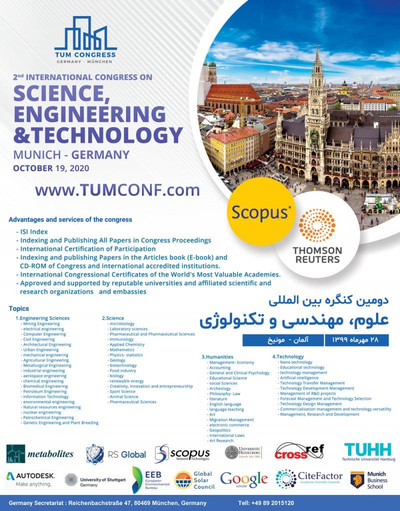 کنگره علوم، مهندسی و تکنولوژی ؛ آلمان - مهر 99