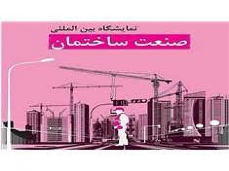 نمایشگاه صنعت ساختمان، معماری و دکوراسیون، تاسیسات و صنایع سرمایشی و گرمایشی مشهد مرداد 99