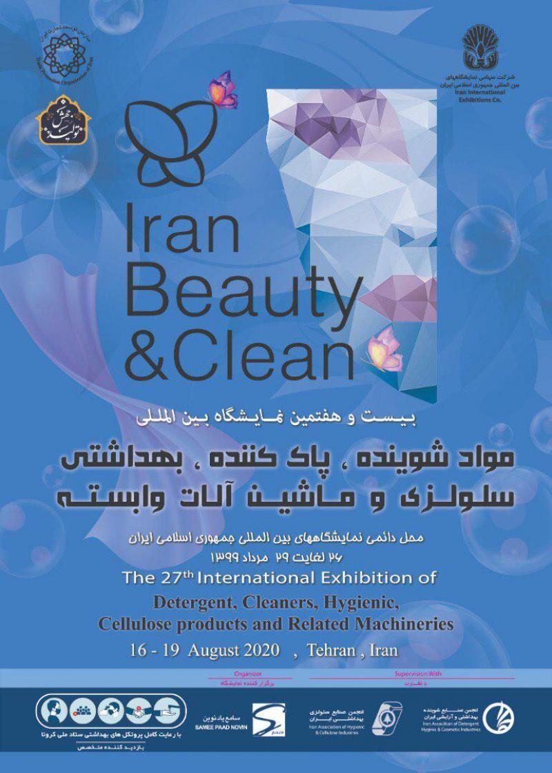 نمایشگاه مواد شوینده، پاک کننده، بهداشتی، سلولزی و ماشین آلات وابسته تهران مرداد 99