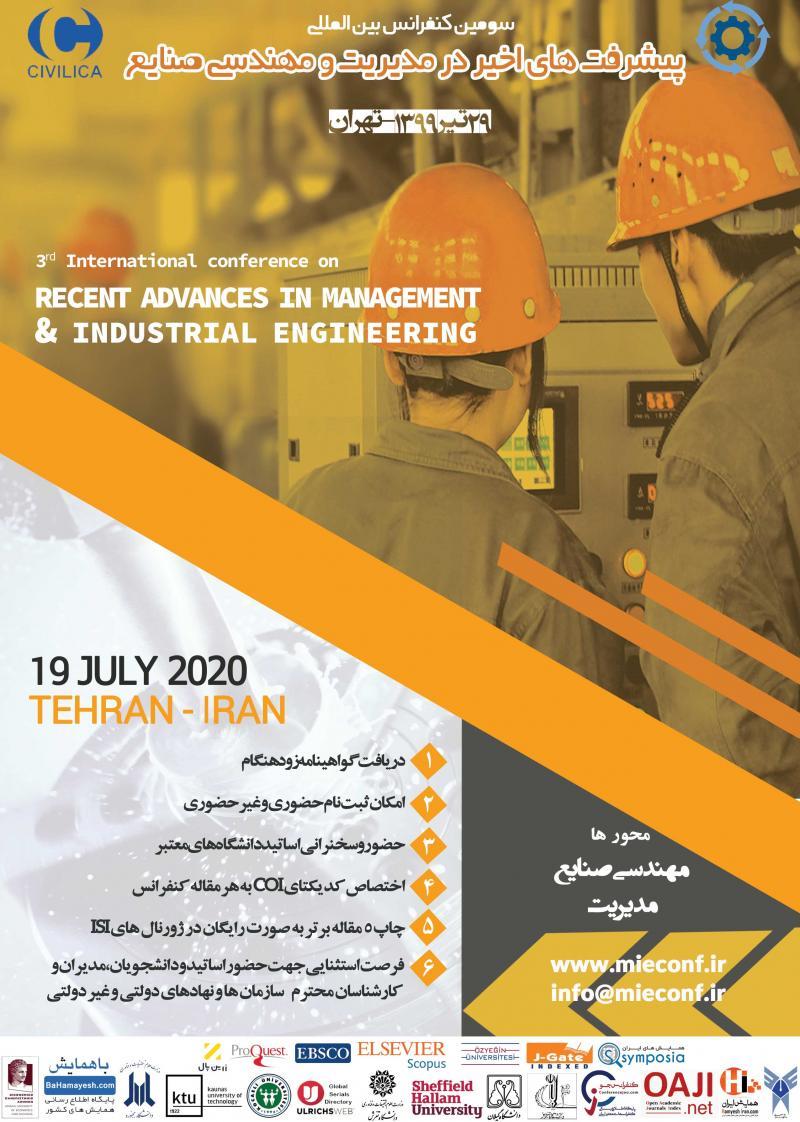 کنفرانس پیشرفت های اخیر در مدیریت و مهندسی صنایع؛تهران - تیر 99