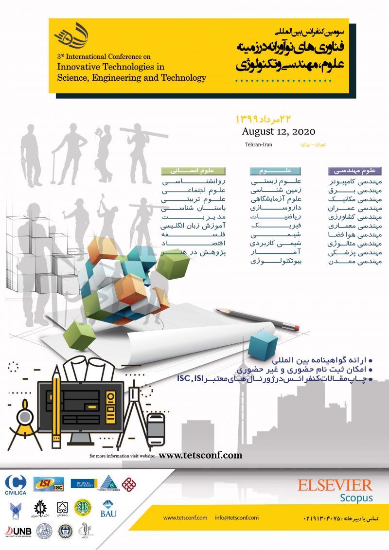 کنفرانس فناوری های نوآورانه در زمینه علوم، مهندسی و تکنولوژی؛تهران - مرداد 99