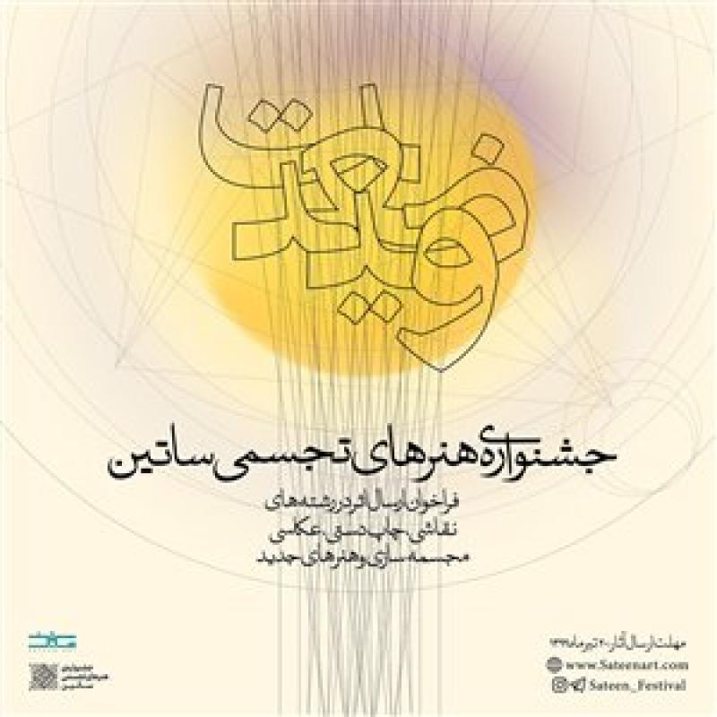 فراخوان جشنواره هنرهای تجسمی ساتین ارت وضعیت ؛تهران - تیر 99