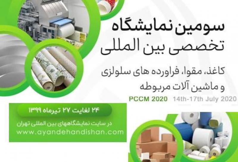 نمایشگاه کاغذ، مقوا، فرآورده های سلولزی و ماشین آلات مربوطه ؛تهران - تیر  99