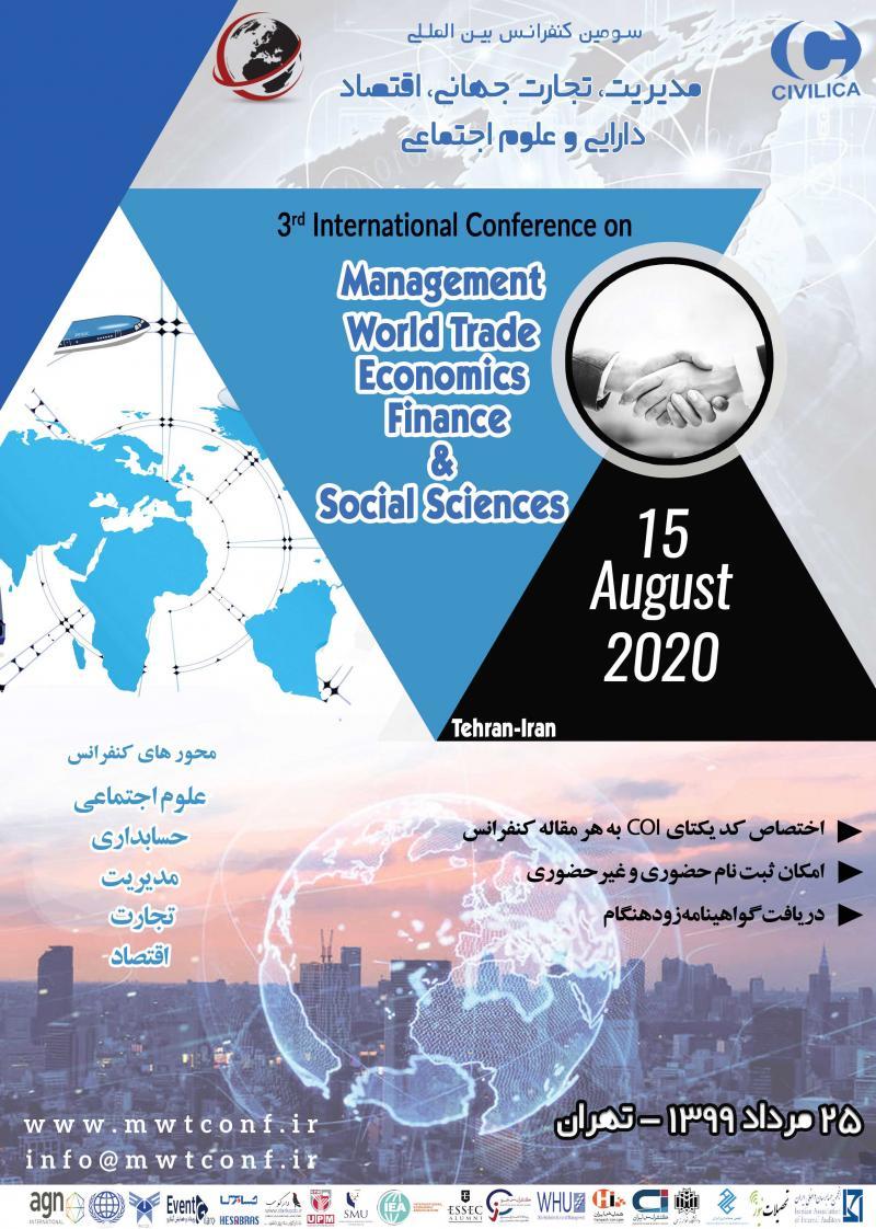 کنفرانس مدیریت، تجارت جهانی، اقتصاد، دارایی و علوم اجتماعی؛تهران - مرداد 99
