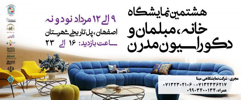 نمایشگاه خانه، مبلمان و دکوراسیون مدرن اصفهان مرداد 99