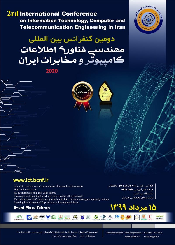 همایش مهندسی فناوری اطلاعات ,کامپیوتر و مخابرات ایران تهران مرداد 99
