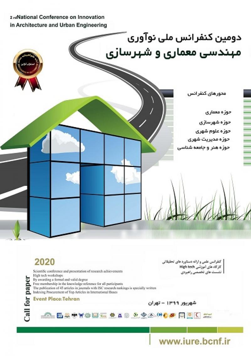 کنفرانس نوآوری در مهندسی معماری و شهرسازی تهران شهریور 99