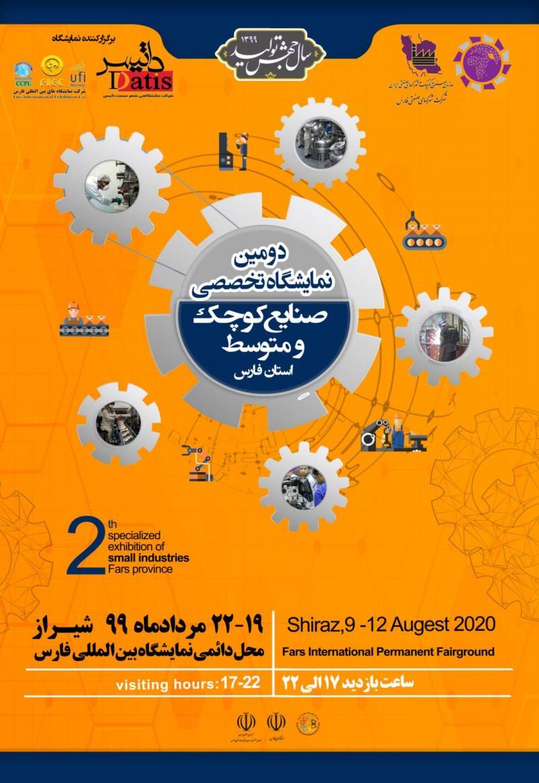 نمایشگاه توانمندی های صنایع کوچک و متوسط  ؛شیراز -مرداد 99