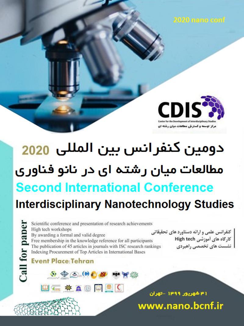 کنفرانس  مطالعات میان رشته ای در نانو فناوری؛تهران - شهریور 99