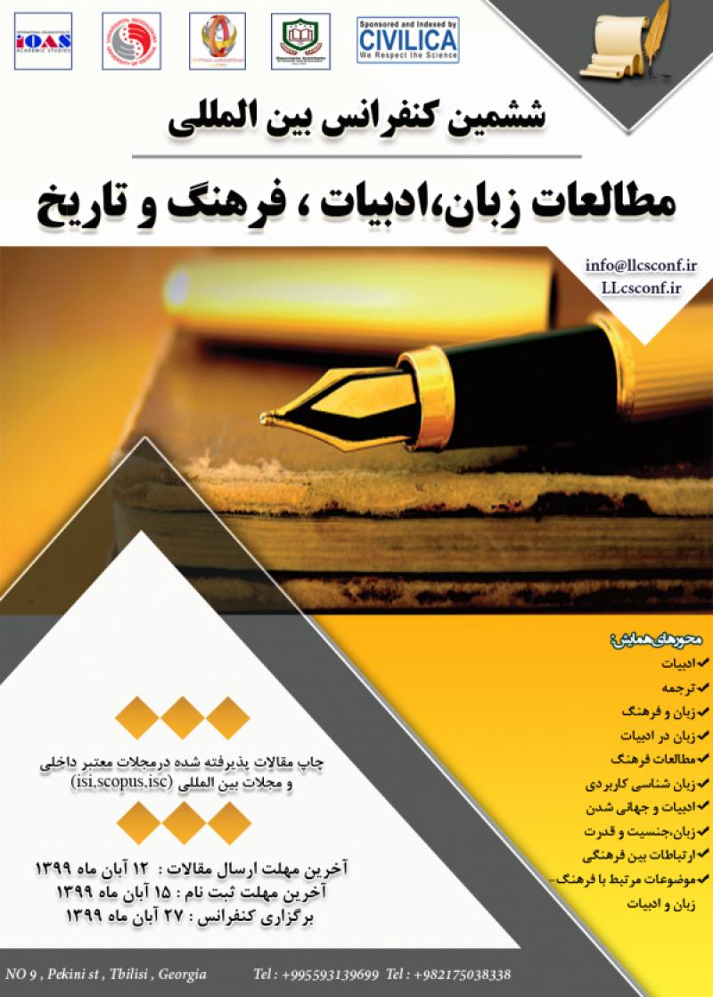 کنفرانس مطالعات زبان،ادبیات، فرهنگ و تاریخ؛تفلیس - آبان 99