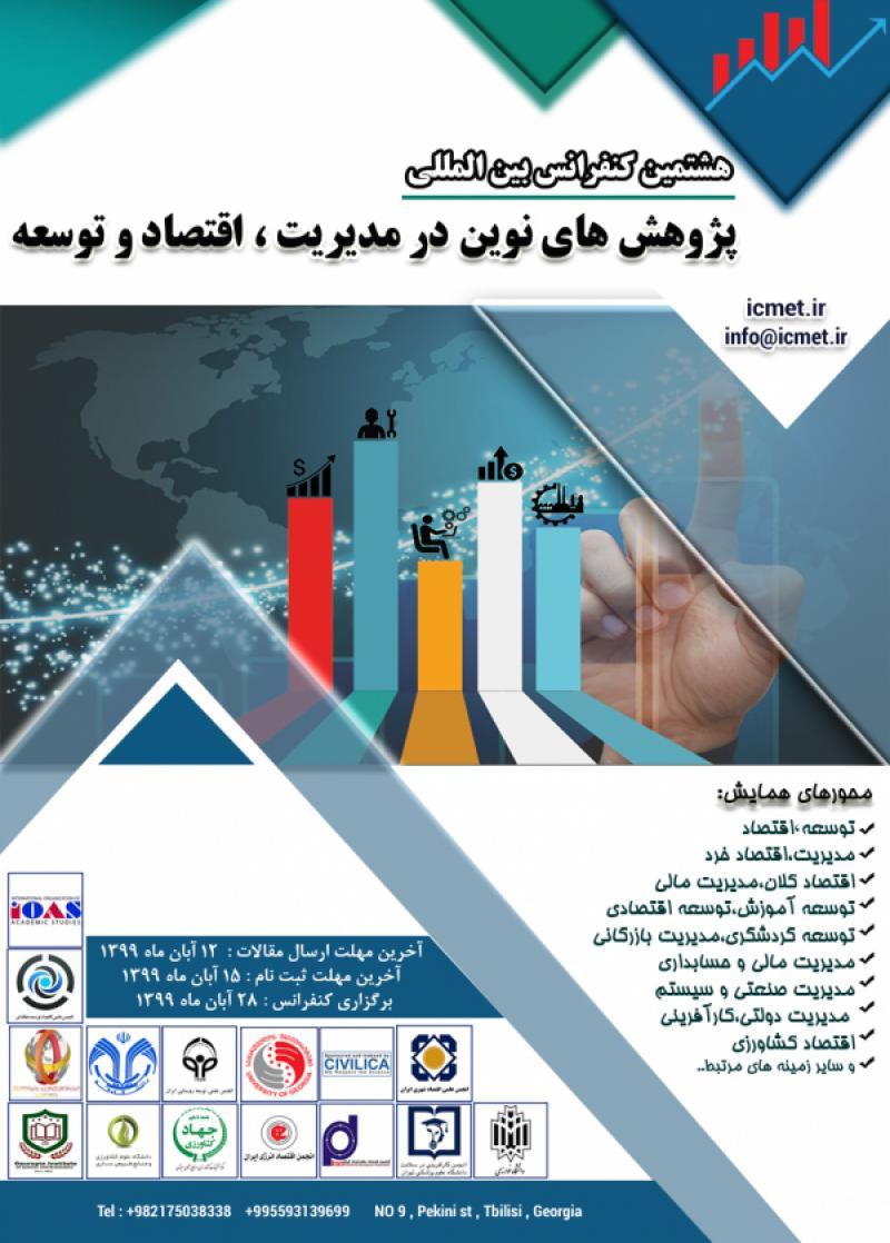 کنفرانس پژوهش در مديريت ، اقتصاد و توسعه؛تفلیس - آبان 99