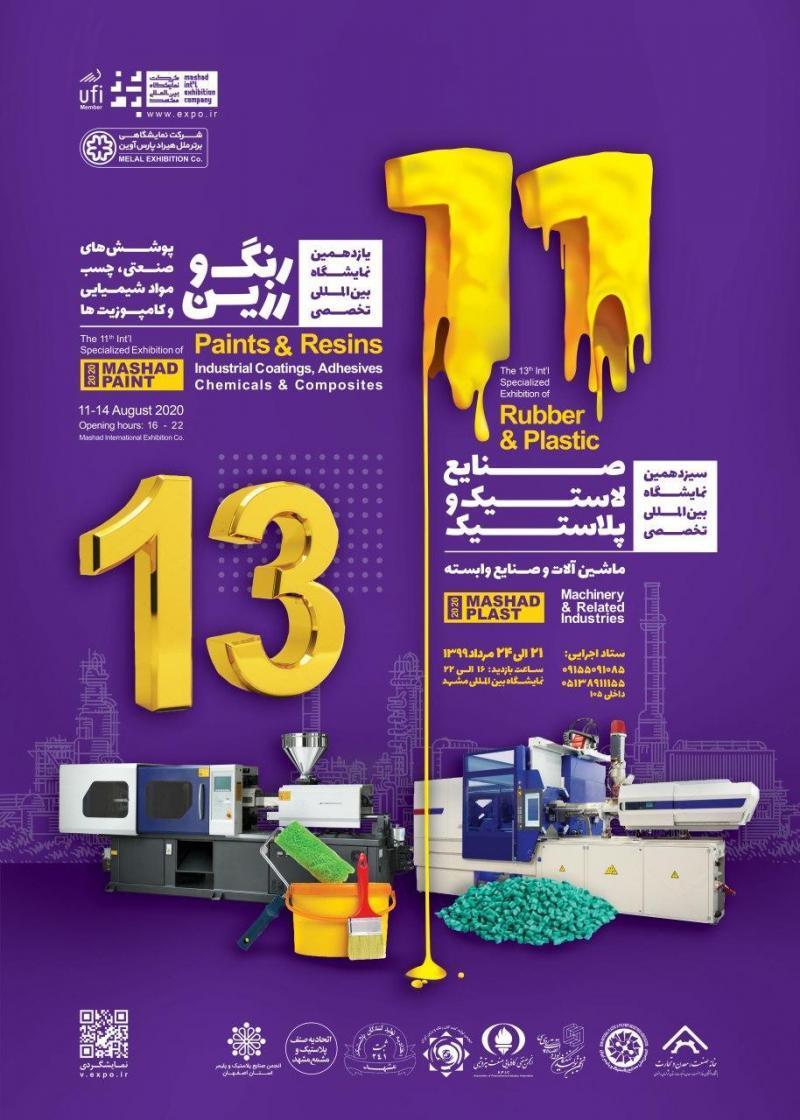 نمایشگاه صنایع لاستیک و پلاستیک  ؛مشهد - مرداد 99