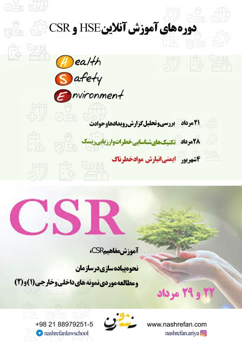 آموزش آنلاین HSE و CSR ؛تهران - مرداد 99