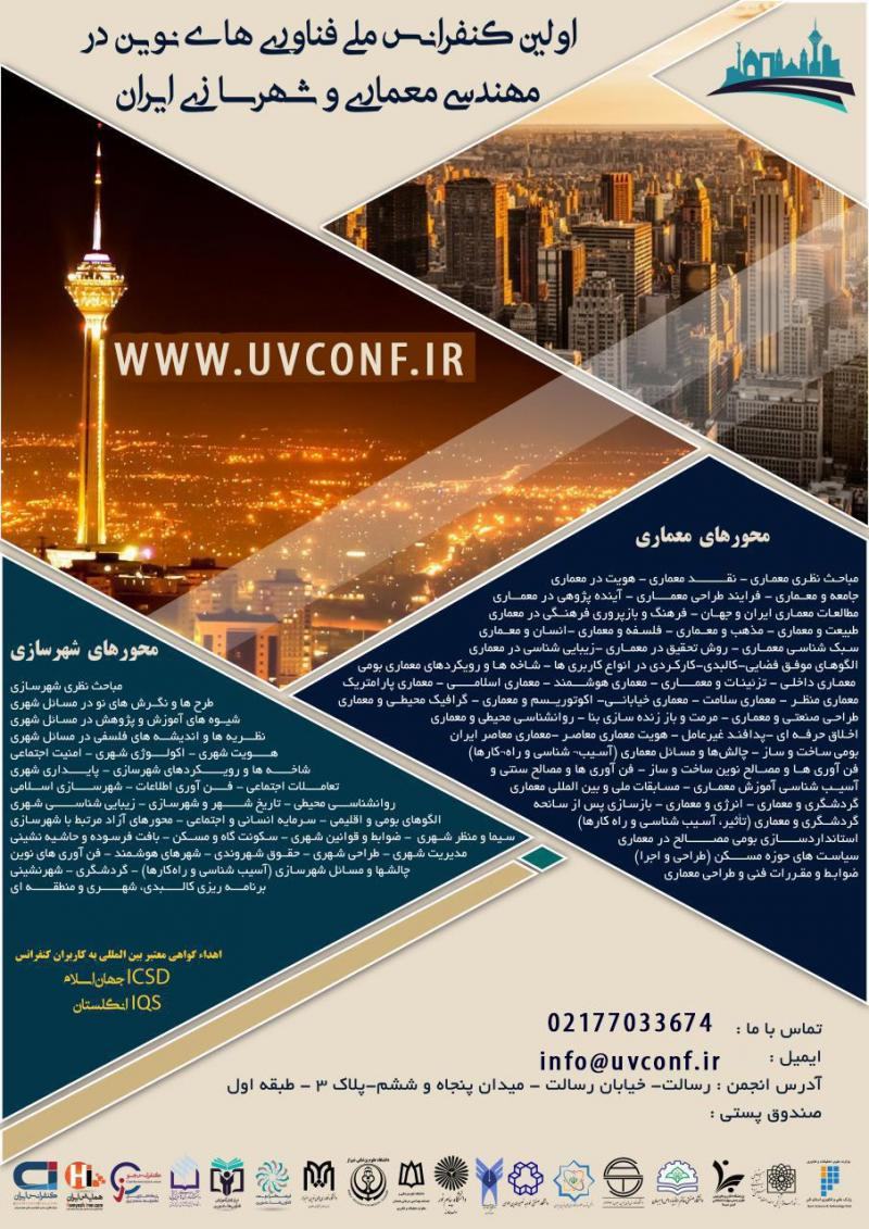 کنفرانس ملی فناوری های نوین در مهندسی معماری و شهرسازی ایران تهران شهریور 99