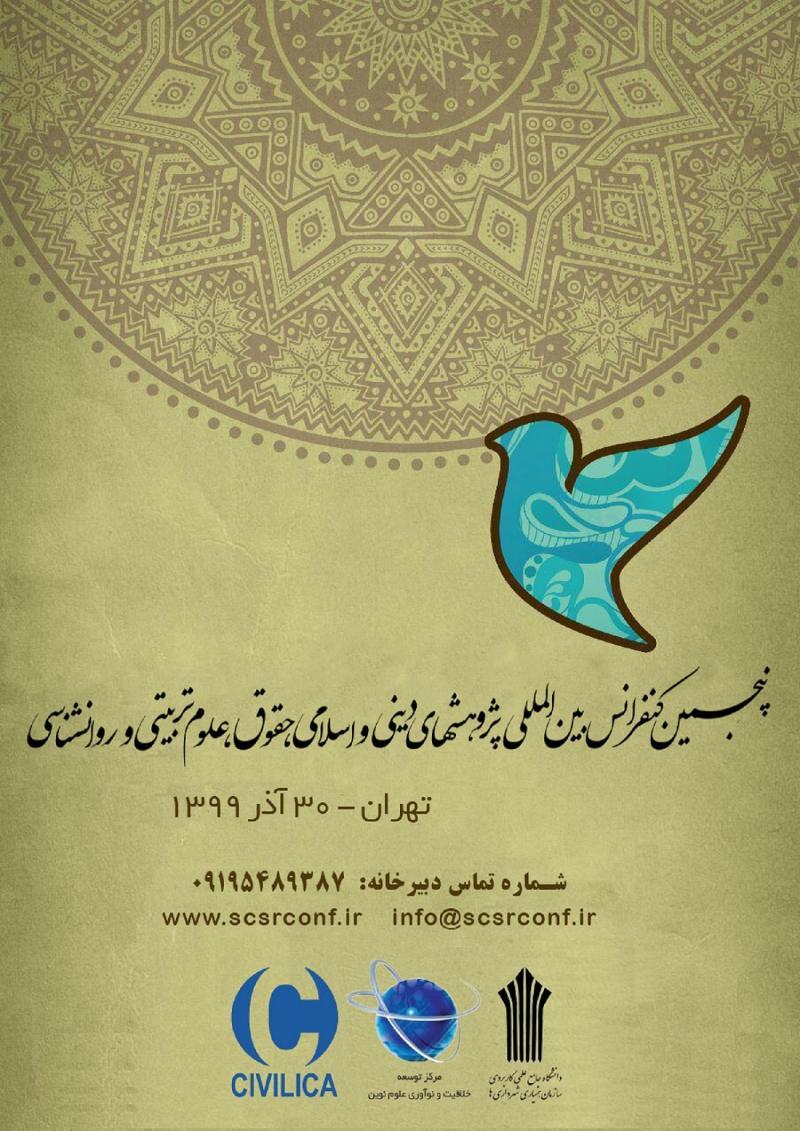 کنفرانس پژوهشهای دینی و اسلامی، حقوق، علوم تربیتی و روانشناسی تهران آذر 99