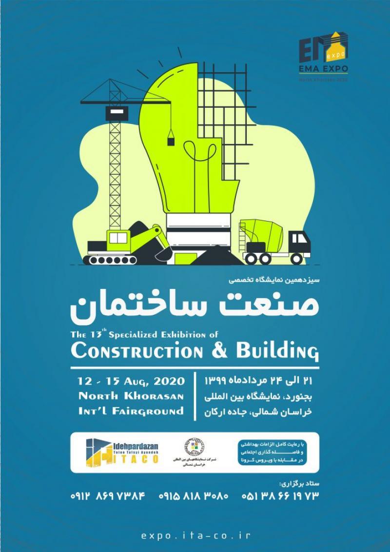 نمایشگاه صنعت ساختمان و صنایع وابسته ؛ بجنورد - مرداد 99