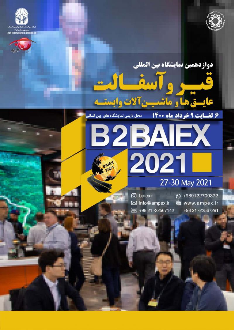 نمایشگاه بین المللی قیر، آسفالت، عایقها و ماشین آلات وابسته تهران  1400