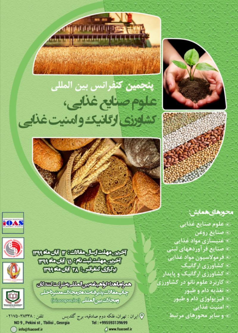 کنفرانس علوم صنایع غذایی،کشاورزی ارگانیک و امنیت غذایی تفلیس آبان 99