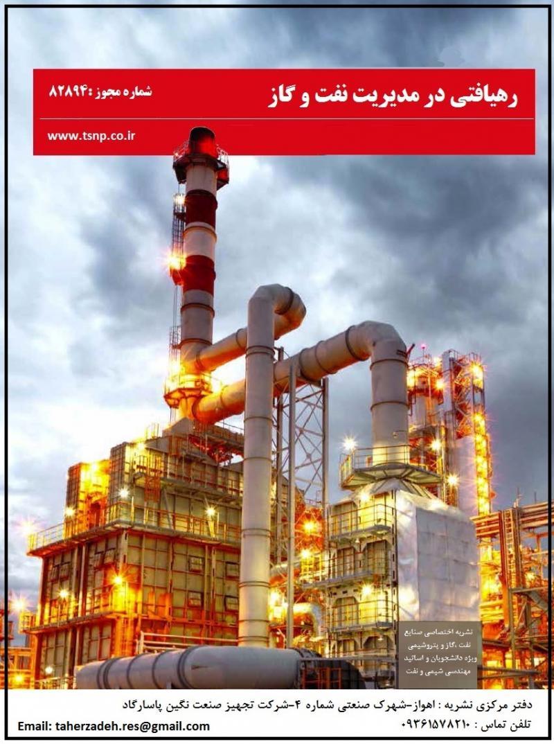 فراخوان ماهنامه رهیافتی در مدیریت نفت و گاز اهواز سال 99