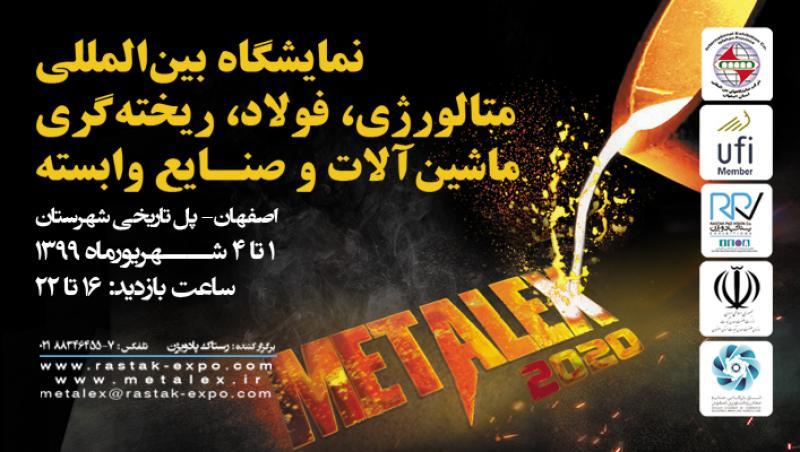 نمایشگاه فولاد و متالورژی اصفهان شهریور 99