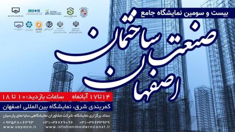 نمایشگاه جامع صنعت ساختمان ؛ اصفهان - آبان 99