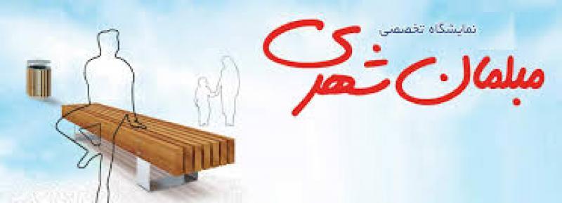 نمایشگاه مبلمان شهری ؛ اصفهان - آبان و آذر 99