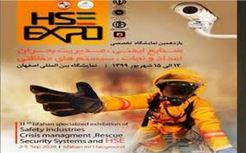 نمایشگاه بین المللی ایمنی، امداد و نجات و مدیریت بحران و HSE اصفهان 99