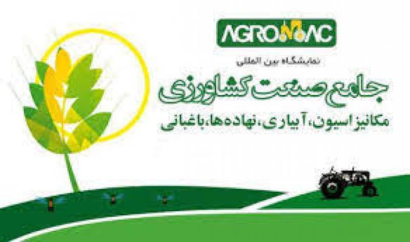 نمایشگاه بین المللی جامع صنعت کشاورزی (مکانیزاسیون، آبیاری، نهاده ها) اصفهان 99