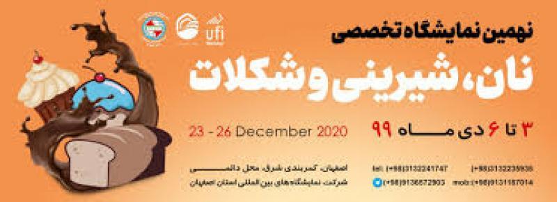 نمایشگاه نوشیدنیها، نان، شیرینی و شکلات ؛اصفهان - دی 99