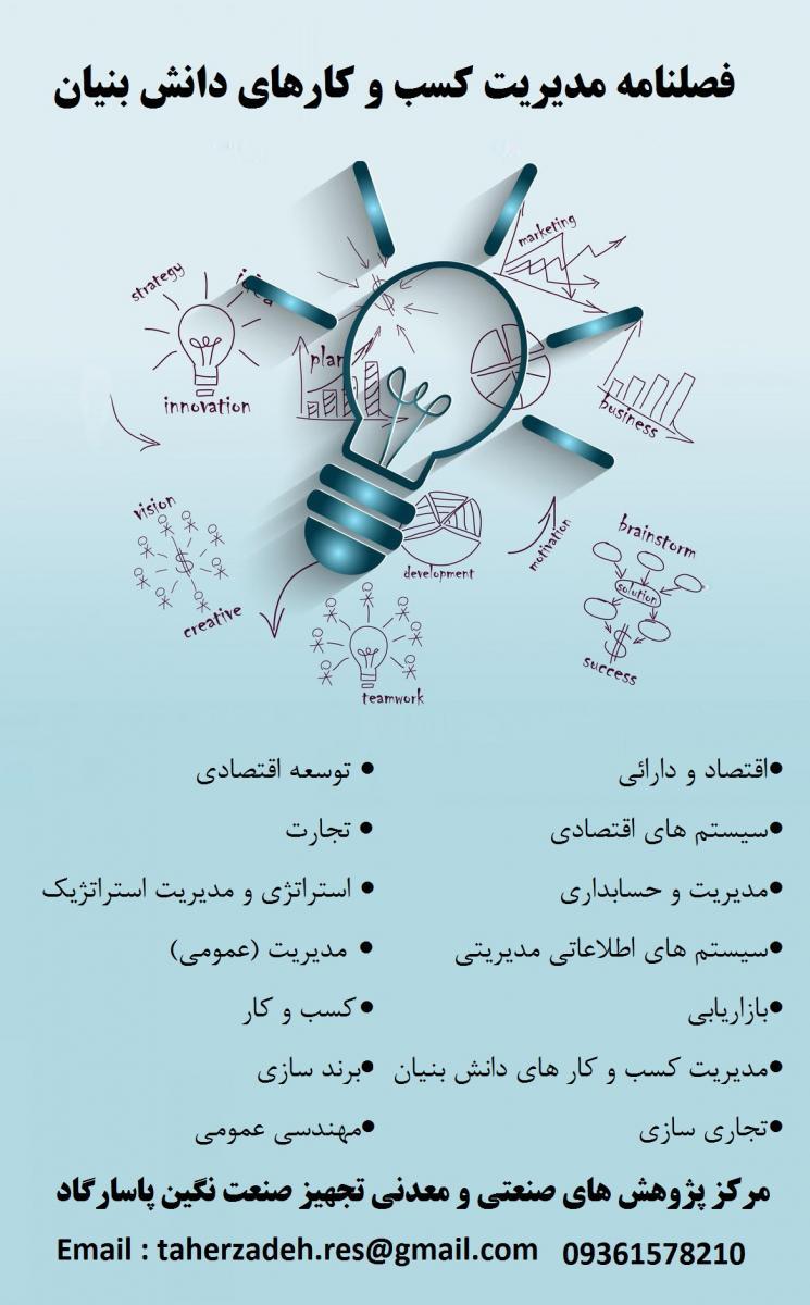 فراخوان فصلنامه مدیریت کسب و کارهای دانش بنیان اهواز