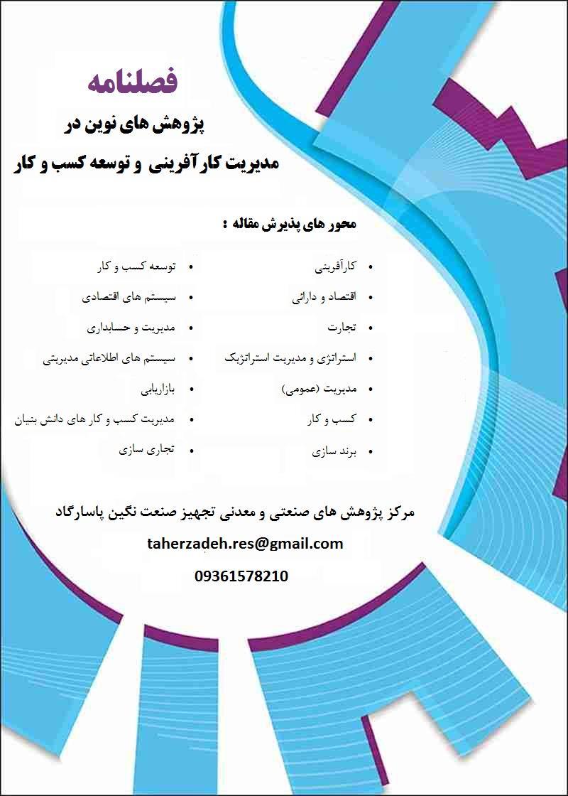 فراخوان نشریه پژوهش های نوین در مدیریت کارآفرینی و توسعه کسب و کار اهواز