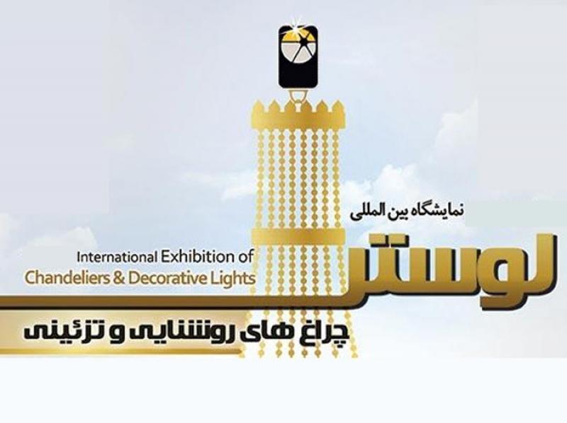 نمایشگاه لوستر و چراغهای تزیینی اصفهان دی 99