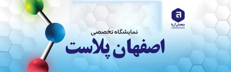 نمایشگاه تخصصی اصفهان پلاست اصفهان بهمن99