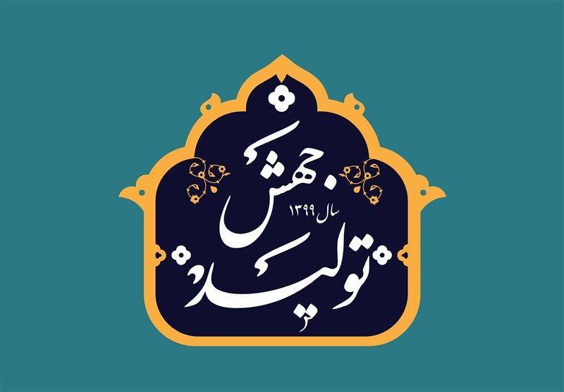 نمایشگاه دهه فجر اصفهان بهمن 99
