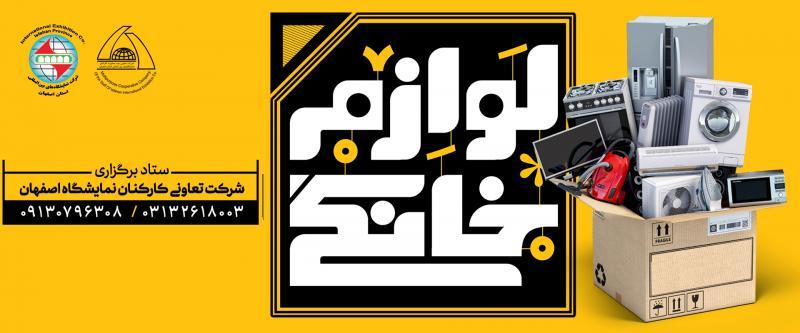 نمایشگاه بین المللی لوازم خانگی اصفهان 99