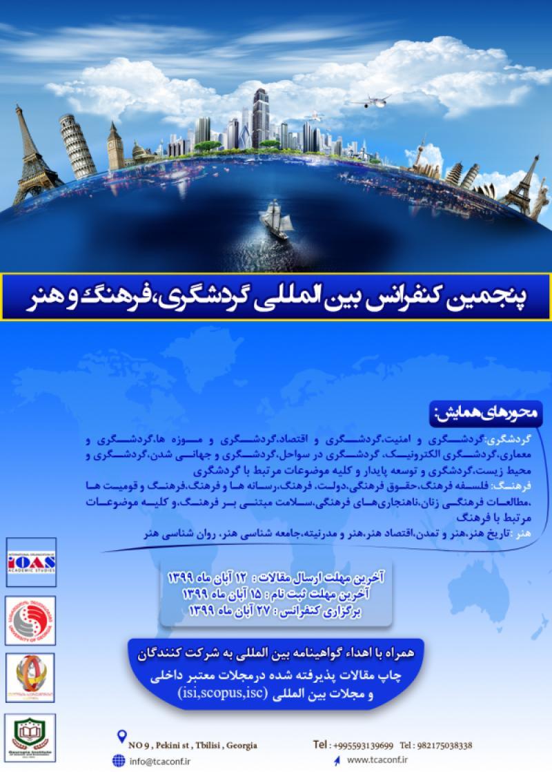 کنفرانس بین المللی گردشگری،فرهنگ و هنرتفلیس 99