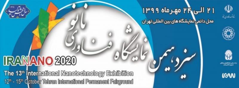 نمایشگاه بین المللی فناوری نانو تهران 99