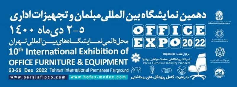 نمایشگاه مبلمان و تجهیزات اداری تهران 1400