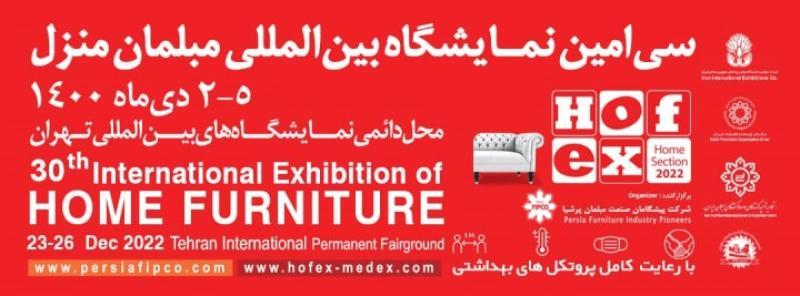 نمایشگاه مبلمان منزل تهران 1400
