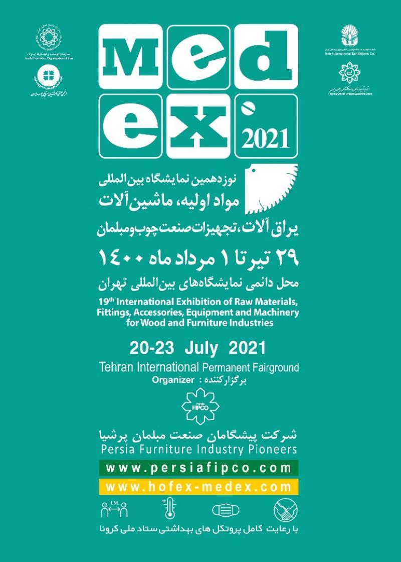 نمایشگاه یراق آلات، ماشین آلات مبلمان و صنایع وابسته تهران 1400