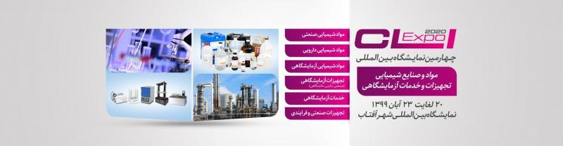 نمایشگاه مواد، تجهیزات و صنایع شیمیایی و آزمایشگاهی ؛ شهر آفتاب تهران - آبان 99