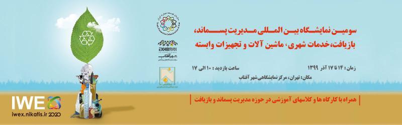نمایشگاه پسماند، بازیافت، صنایع و تجهیزات وابسته شهر آفتاب تهران آذر 99