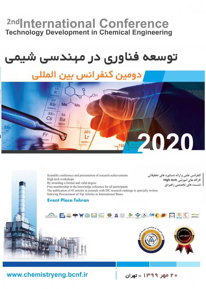 کنفرانس بین المللی توسعه فناوری در مهندسی شیمی تهران 99