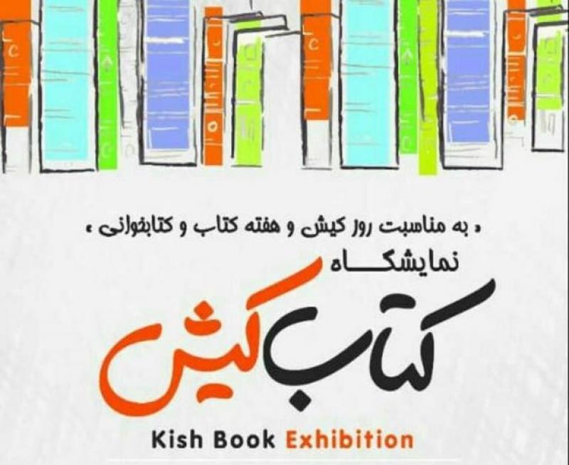 نمایشگاه کتاب کیش مهر 99