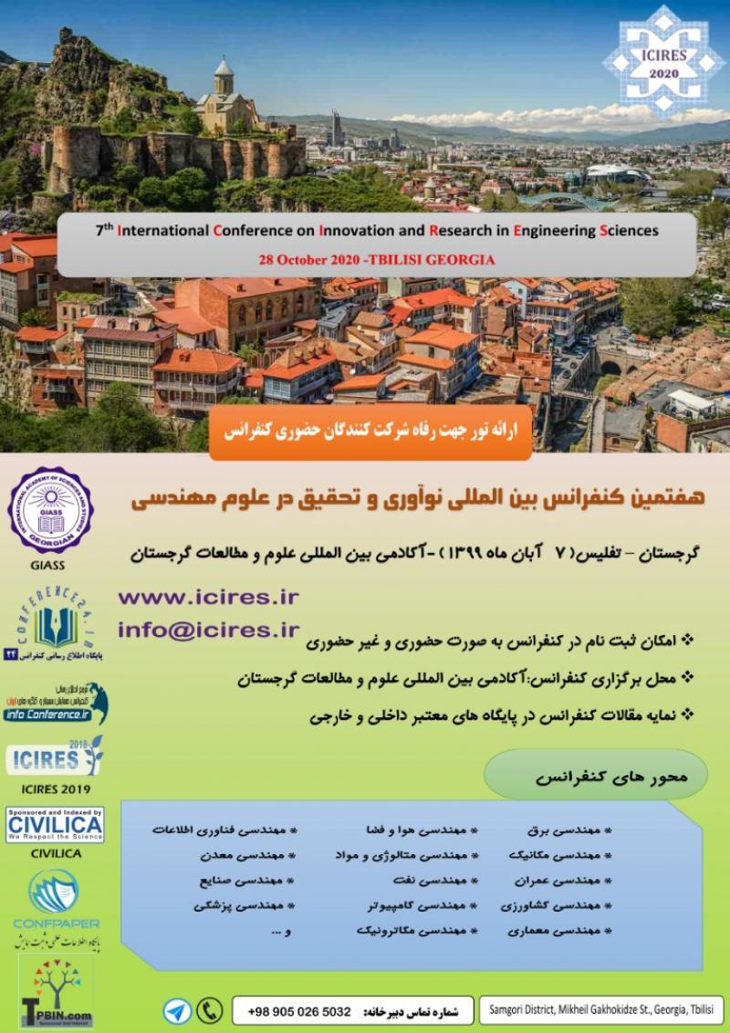 کنفرانس بین المللی نوآوری و تحقیق در علوم مهندسی تفلیس 99