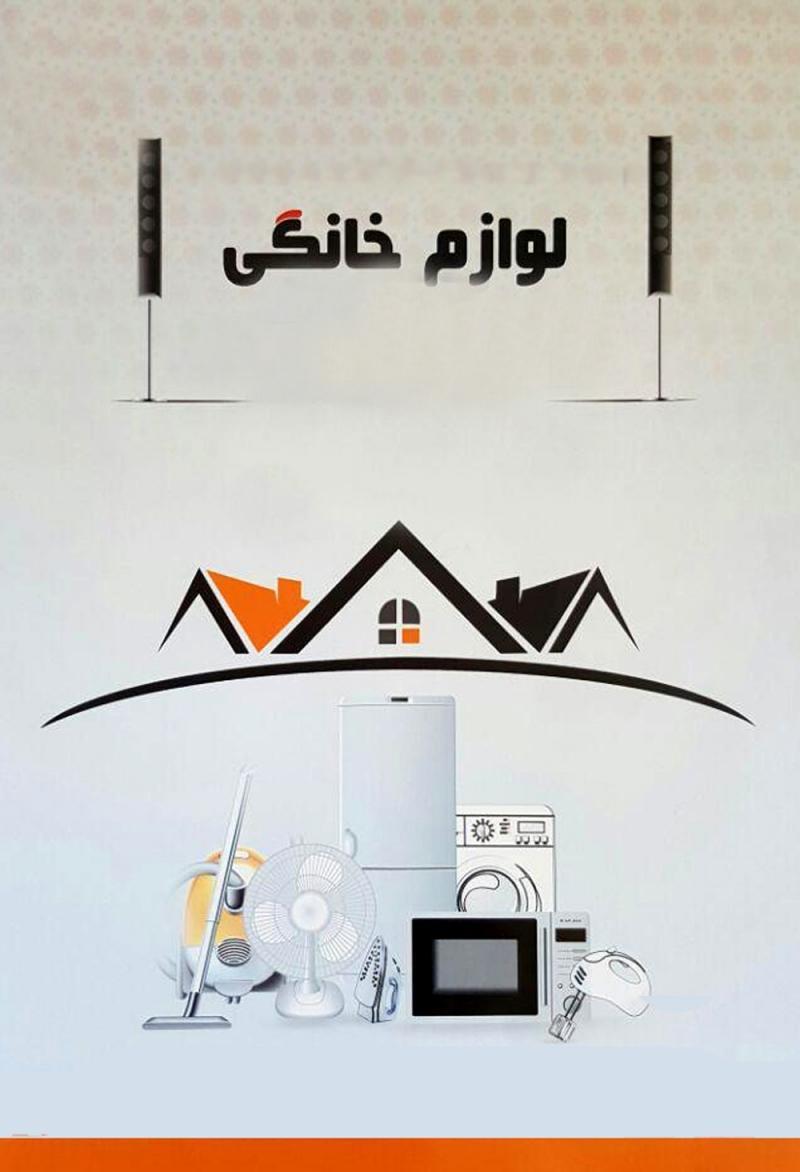 نمایشگاه بین المللی لوازم خانگی و صوتی و تصویری شیراز 99