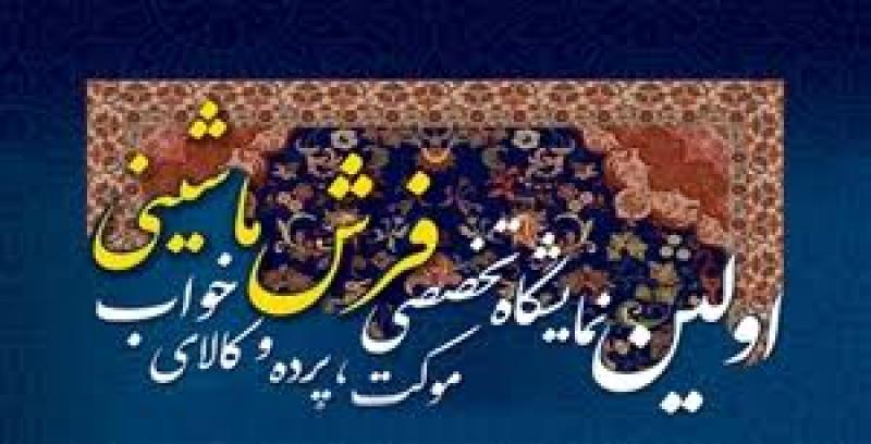 نمایشگاه بین المللی فرش ماشینی، موکت، پرده و کالای خواب شیراز 99