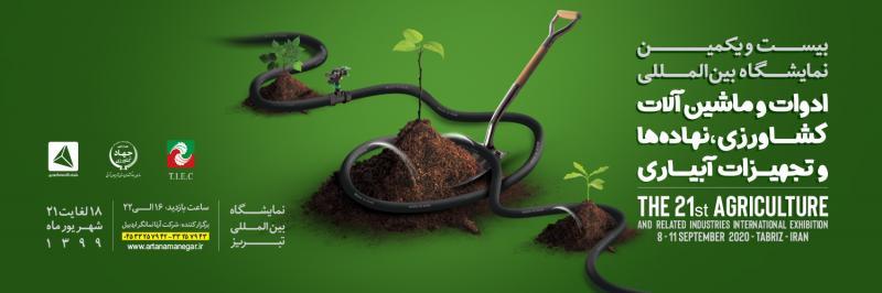 نمایشگاه ادوات و ماشین آلات کشاورزی، نهاده ها و تجهیزات آبیاری تبریز شهریور 99