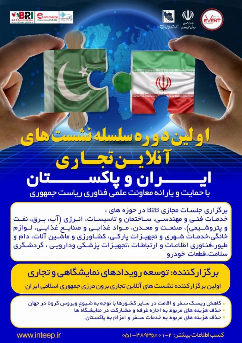 سلسله نشست های آنلاین تجاری ایران و پاکستان(جلسات B2B) شهریور 99